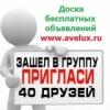 Доска объявлений | Объявления Avelux.ru