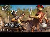 Assassins Creed Odyssey #2 СТРИМ - БАТЬКО ЗА ВСЕ ОТВЕТИТ. КАЧАЮ НА ПОЛНУЮ (Ультра 2K Хардкор)