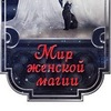 )О(МИР ЖЕНСКОЙ МАГИИ/Эзотерика,психология,магия/
