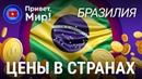ЦЕНЫ В БРАЗИЛИИ • Путеводитель Привет мир . Узнай стоимость проживания в разных странах мира!