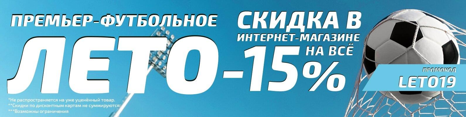 beee4ae6 ПРЕМЬЕР ФУТБОЛ | ВКонтакте