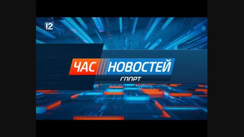Новости спорта с Ольгой Колесник » Freewka.com - Смотреть онлайн в хорощем качестве