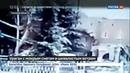 Новости на Россия 24 В Томске замерзли фонтаны в Парабели ветер снес крышу больницы