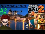 Прохождение Asterix & Obelix XXL 2 - #2 - Венеция