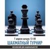 7 апреля   ШАХМАТНЫЙ ТУРНИР   МДН