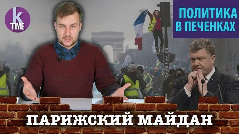 Майдан во Франции. Реакция украинской власти и СМИ - 15 Политика с Печенкиным
