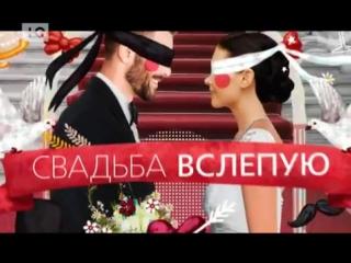 Свадьба вслепую - Семья любой ценой!