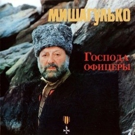 Михаил Гулько альбом Господа офицеры