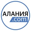 АЛАНИЯ.com