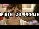 Клон 20 серия