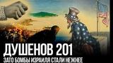 Душенов 201. Грубый русский отлуп США на Дальнем Востоке
