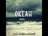 ПРЕМЬЕРА: Кажэ Обойма feat.Nemoй - Океан