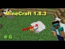 MineCraft 1 8 3 Выживание 6 Курицы D