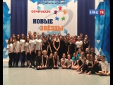 Образцовый театр танца «Гротеск» вернулся с наградами  VI Международного фестиваля-конкурса «Новые звёзды»