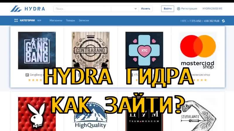Hydra Официальный Сайт Гидра hydra2web.fun