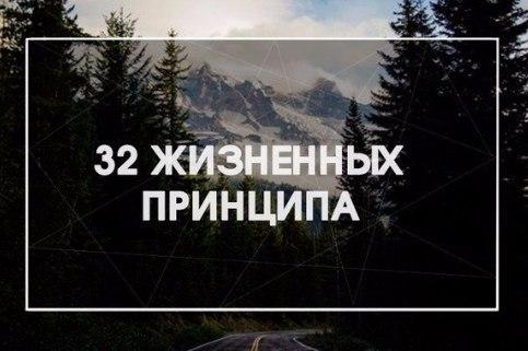 32 мудрых принципа на все случаи жизни