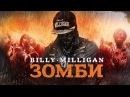Billy Milligan - Зомби / Zombie