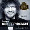 DJ ФЕДОР ФОМИН / 6 АПРЕЛЯ