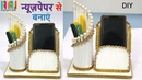 DIY Pen stand and Mobile stand with newspaper raj easy craft