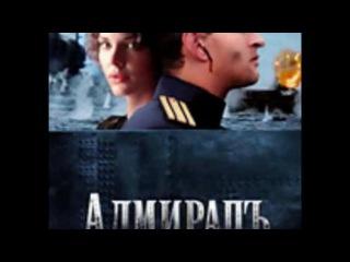 Видеолегенда Адмирал Колчак