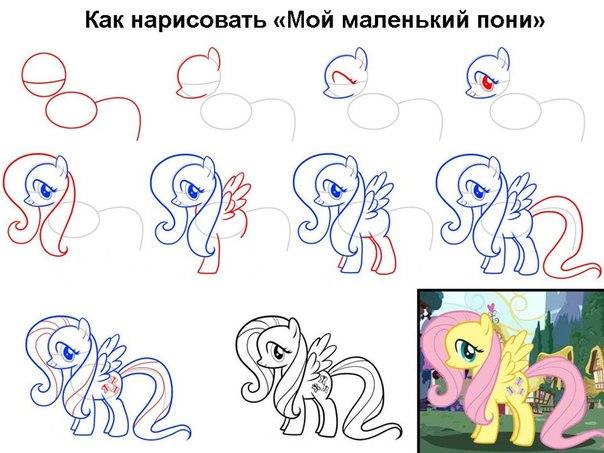 Нарисовать литл пони для детей