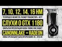 О нарисованных техпроцессах, CPU Cannonlake с Radeon и возможной презентации GTX 1180