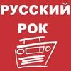 Русский рок в Екатеринбурге