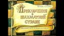 Диафильм Игорь Сухин - Приключения в шахматной стране