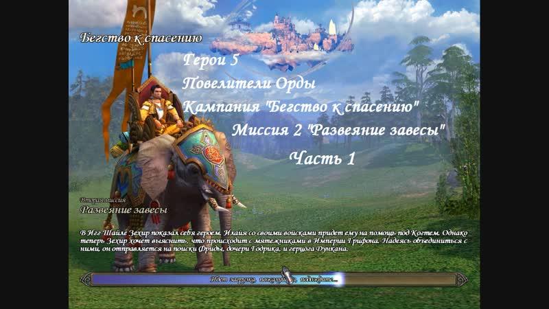 Повелители Орды - Кампания Бегство к спасению - Миссия 2 - Часть 1