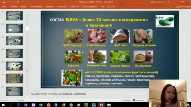 BEpic Презентация от доцента кафедры медицинской академии, магистра , КДМ Аэлиты Мустафаевой