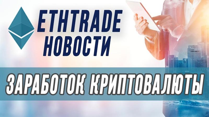 EthTrade Club новости компании Заработок криптовалюты ethereum bitcoin litecoin zcash