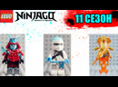 Минифигурки 11-го сезона ЛЕГО Ниндзяго LEGO Ninjago season 11 minifigures
