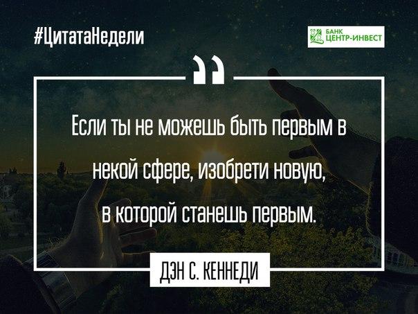 #Цитата_Центринвест
