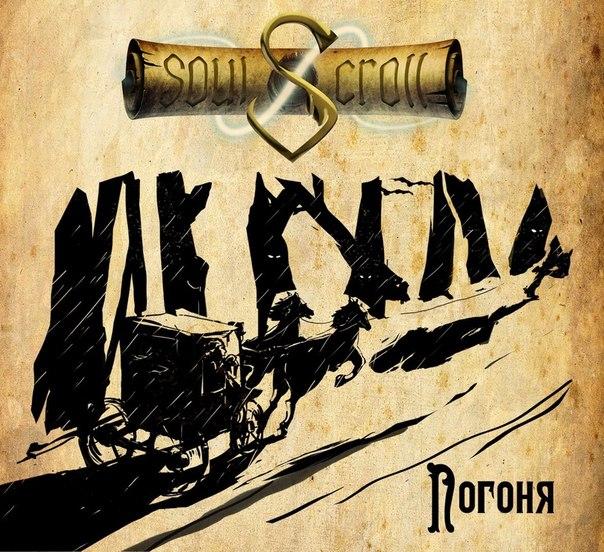 Дебютный сингл SOUL SCROLL - Погоня