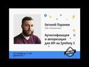 Евгений Паранюк: Аутентификация и авторизация для API на Symfony 3 — делаем правильно.