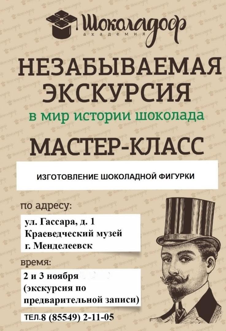 Жители и гости города Менделеевск, приглашаем в Музей истории шоколада.