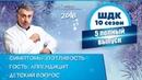 Школа доктора Комаровского - 10 сезон, 5 выпуск 2018 г. (полный выпуск)