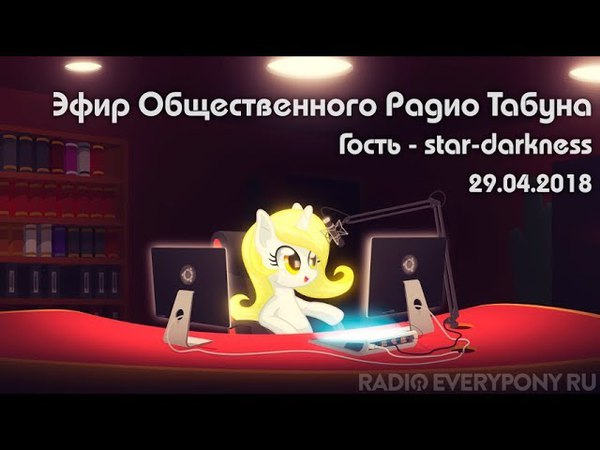 Эфир Общественного Радио Табуна 29.04.2018. Гость - star-darkness