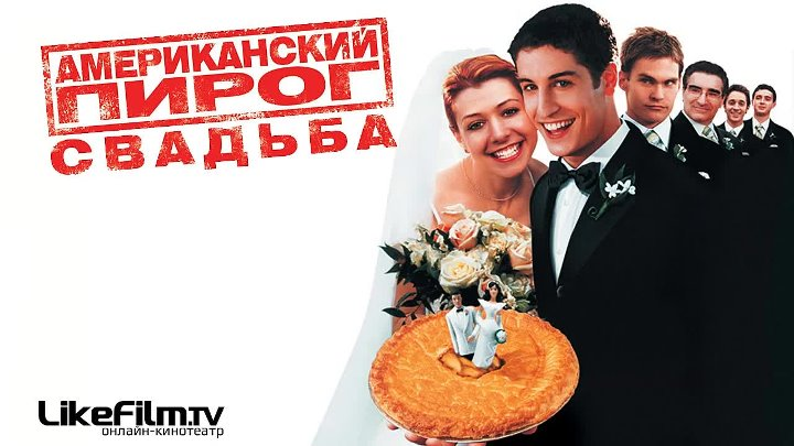 Американский пирог 3 Свадьба American Wedding 2003