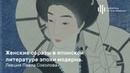 «Женские образы в японской литературе эпохи модерна». Лекция Павла Соколова.