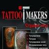 Тату салон Киев - Мастера татуировки и пирсинга.