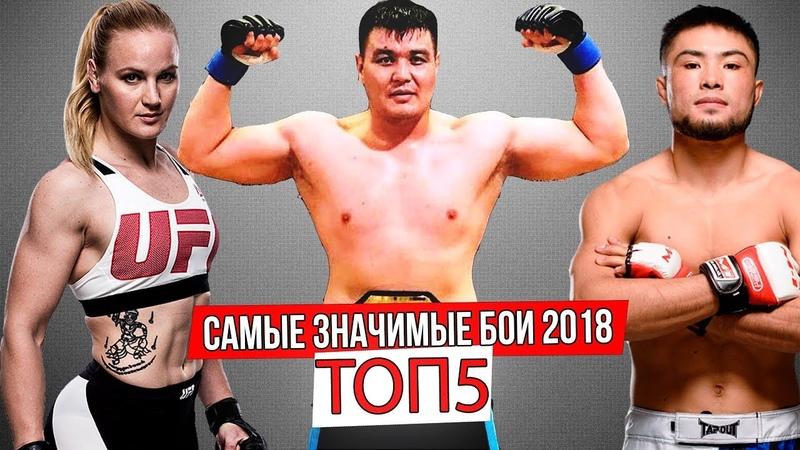 ТОП 5 самых значимых боев кыргызских файтеров за 2018 год