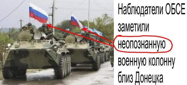 """ОБСЕ зафиксировала перемещение """"Градов"""" и гаубиц в районе Донецка - Цензор.НЕТ 6656"""