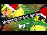 Неадекватные Битвы : Naruto Shippuden Ultimate Ninja Storm 3/Generation #9
