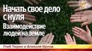 Семинар Г Тюрина и А Орлова Начать свое дело с нуля Взаимодействие людей на земле