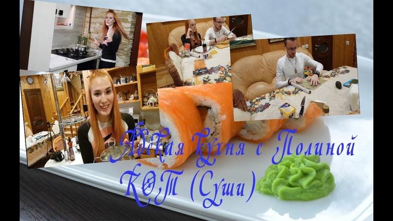 Адская кухня с Полиной КОТ Суши