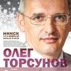 Олег Торсунов в Минске! 2-3-4 февраля 2019г.