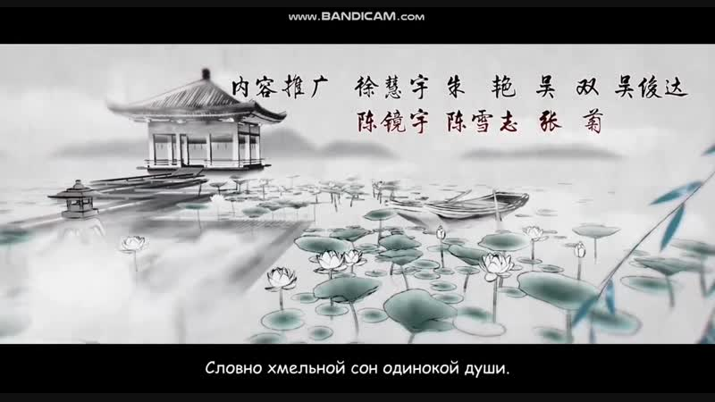 [RUS SUB] 魔道祖师 / Módào zǔshī / Магистр дьявольского культа | The Founder of Diabolism | Mo Dao Zu Shi - 醉梦前尘
