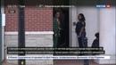 Новости на Россия 24 Жертвой стрельбы в школе Алабамы стала 17 летняя девушка