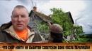 ЧТО смог найти на выбитом советском доме после перепашки
